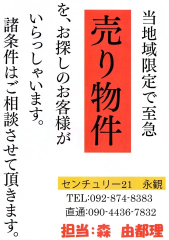【福岡市内】売りたい人注目!!住まいの事なら永観へ