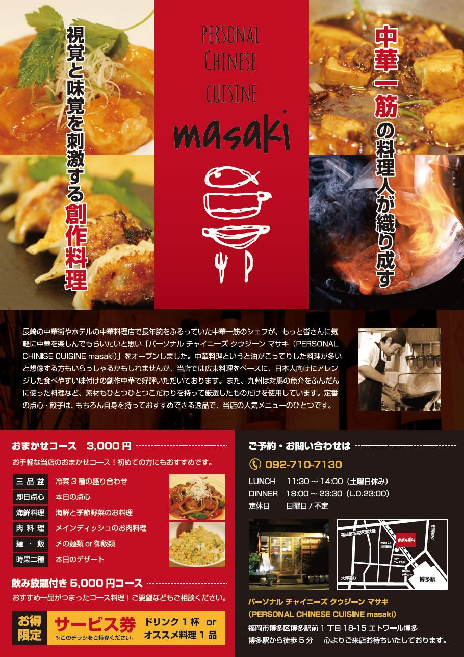 創作中華「masaki」