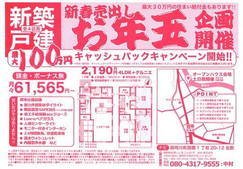 新築戸建全4区画【新春売出し】お年玉企画開催