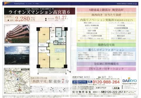 西鉄天神大牟田線「西鉄平尾」駅 徒歩7分 ライオンズマンション高宮第6