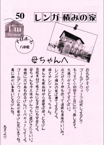 レンガ積みの家(プリティッシュガーデン小田部1丁目)