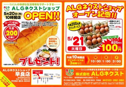 ALGネクストショップ早良店OPEN!!