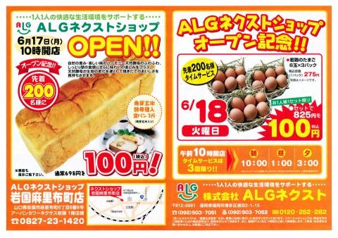 ALGネクストショップのオープン記念!!