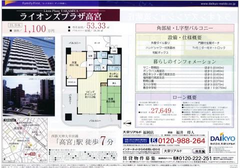 西鉄天神大牟田線「高宮」駅 徒歩7分、「ライオンズプラザ高宮」