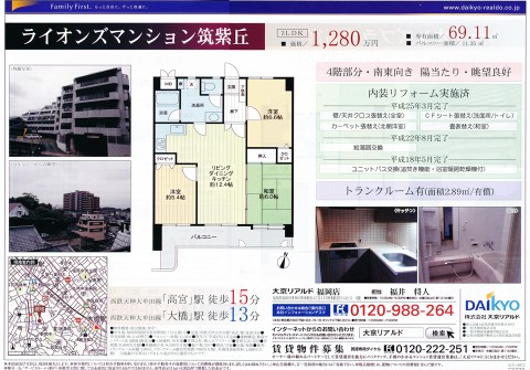 西鉄天神大牟田線「大橋」駅 徒歩13分、「ライオンズマンション筑紫丘」