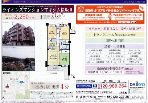 地下鉄七隈線「桜坂」駅から徒歩4分「ライオンズマンションマキシム桜坂Ⅱ」
