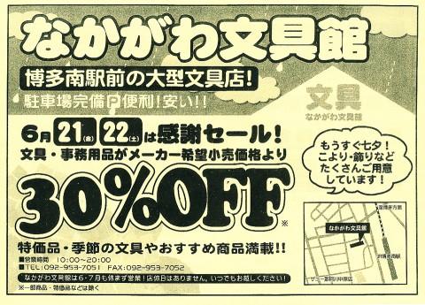 博多南駅前の大型文具店「なかがわ文具館」