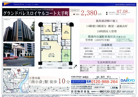 日豊本線「南小倉」駅 徒歩10分!グランドパレスロイヤルコート大手門