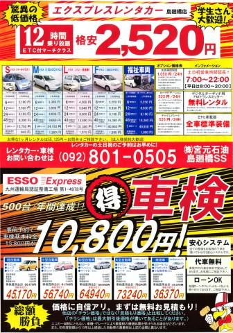 エクスプレスレンタカー驚異の低価格!12時間乗り放題2,520円!
