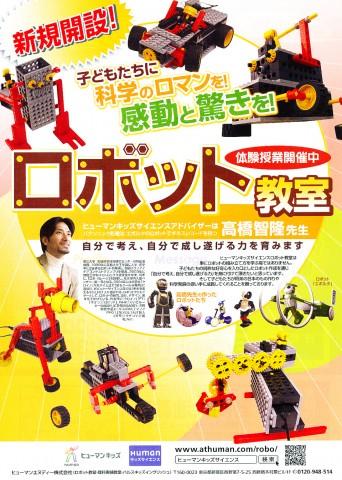 子どもたちに「喜びと感動を!」ロボット教室体験授業開催中!