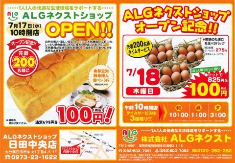 ALGネクストショップ日田中央店オープン記念!