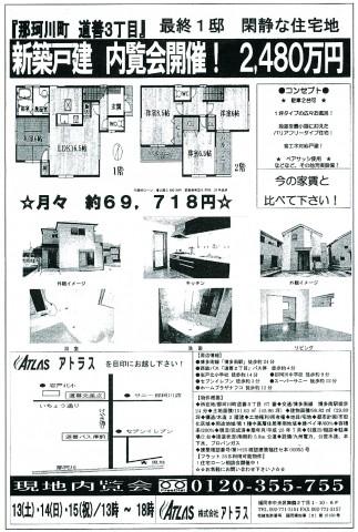 「那珂川町道善3丁目」最終1邸 閑静な住宅地