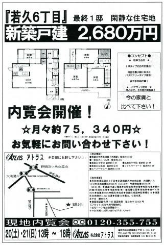 【最終1邸】 閑静な住宅地 「若久6丁目」