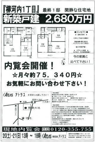 【最終1邸】 閑静な住宅地 「柳河内1丁目」