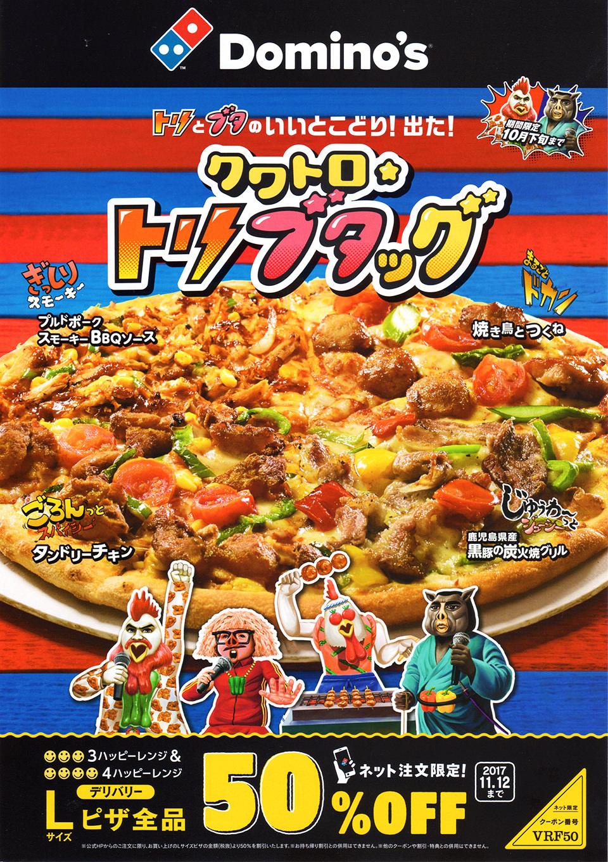 「クワトロ・トリブタッグ」(ドミノピザ 笹丘店)