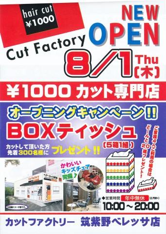 カットファクトリーで気軽に気分をリフレッシュ!1,000円カット専門店