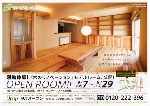 福岡県産材を使用した「木のリノベーション」で、自然の香りあふれる空間へ