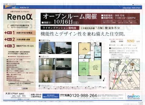 JR鹿児島本線吉塚駅まで徒歩8分「ライオンズマンション箱崎南」