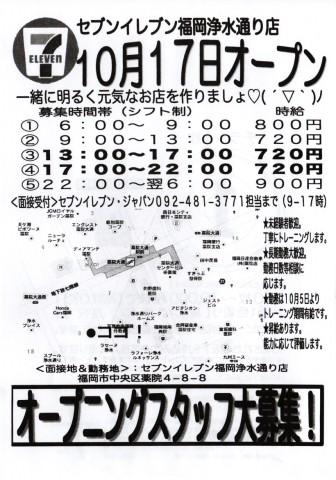 セブンイレブン福岡浄水通り店 オープニングスタッフ大募集!