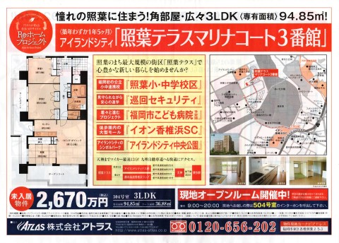 3LDK【2,670万円】(専有面積:94.85㎡)