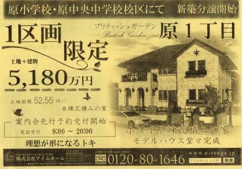 ホワイト煉瓦積みの家モデルハウス堂々完成