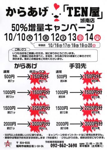 からあげ「TEN屋」城南店 50%増量キャンペーン