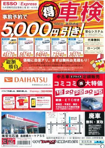 車検代金5,000円引き!