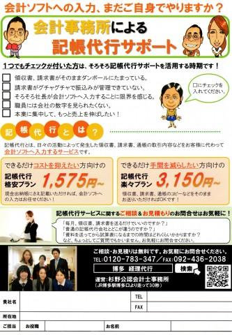 【期間限定】29,800円からの確定申告サービス