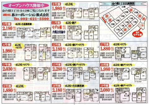 福岡市オープンハウス 博多区金の隈3丁目 住まい給付金対象物件