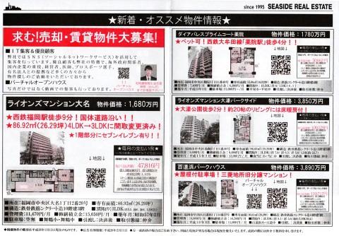 福岡の高級物件専門店 売却・賃貸物件募集!