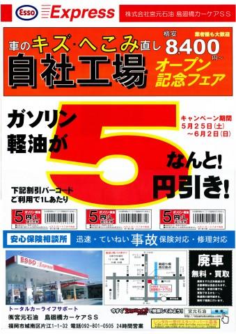 ガソリンと軽油が、なんと5円引きキャンペーン!