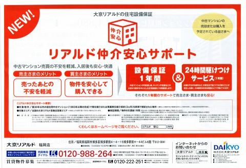 中古マンションの売却または購入を予定されている皆様へ。大京リアルドの住宅設備保証
