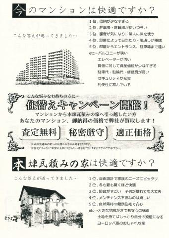 今のマンションは快適ですか?住替えキャンペーン開催!