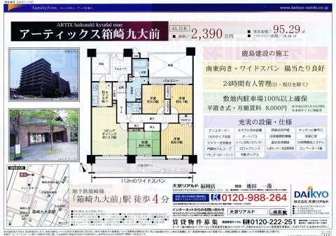 地下鉄箱崎線「箱崎九大前」駅 徒歩4分