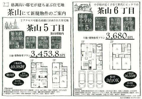 格調高い邸宅が立ち並ぶ住宅地「茶山」で注文住宅を建てませんか?