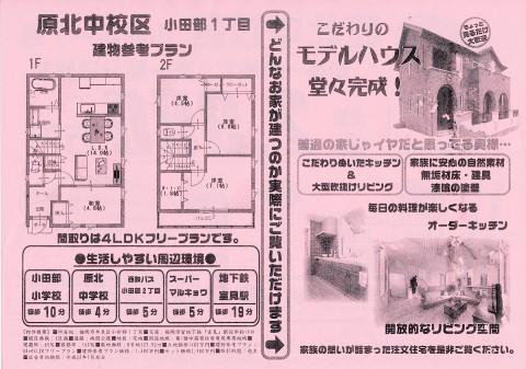 原北中校区小田部1丁目、新築一戸建て!第一期分譲開始