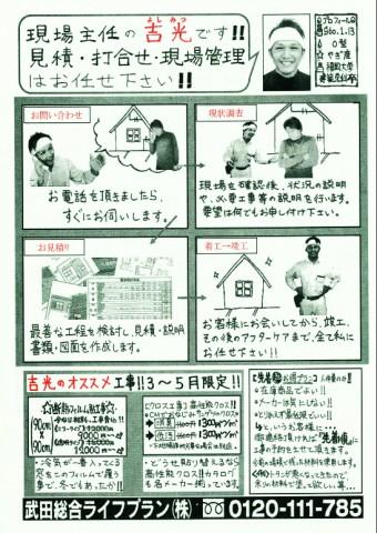 福岡市城南区のリフォームの施工業者をご紹介