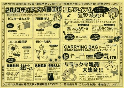 特価品・季節の文具やおすすめ商品満載!