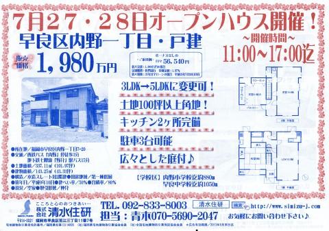 早良区内野1丁目・戸建 オープンハウス開催!