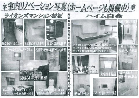 リノベーションで、室内設備新品!中央区(桜坂・白金)