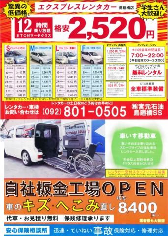 レンタカー格安2,520円!