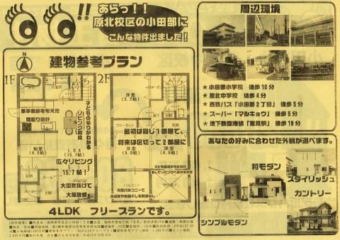 新築マンション並の価格帯で夢の新築一戸建てを実現