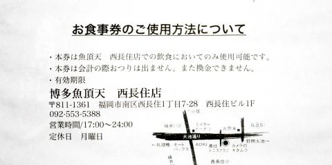 博多魚頂天 西長住店様のお食事券を製作しました。