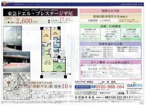 西鉄天神大牟田線「西鉄平尾」駅 徒歩10分 東急ドエル・プレステージ平尾