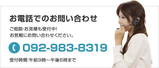 お電話でのお問い合わせ TEL:092-983-8319