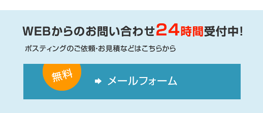 WEBからのお問い合わせ24時間受付中!