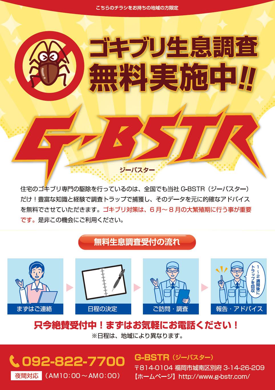 ゴキブリ生息調査【無料実施中!!】G-BSTR(ジーバスター)