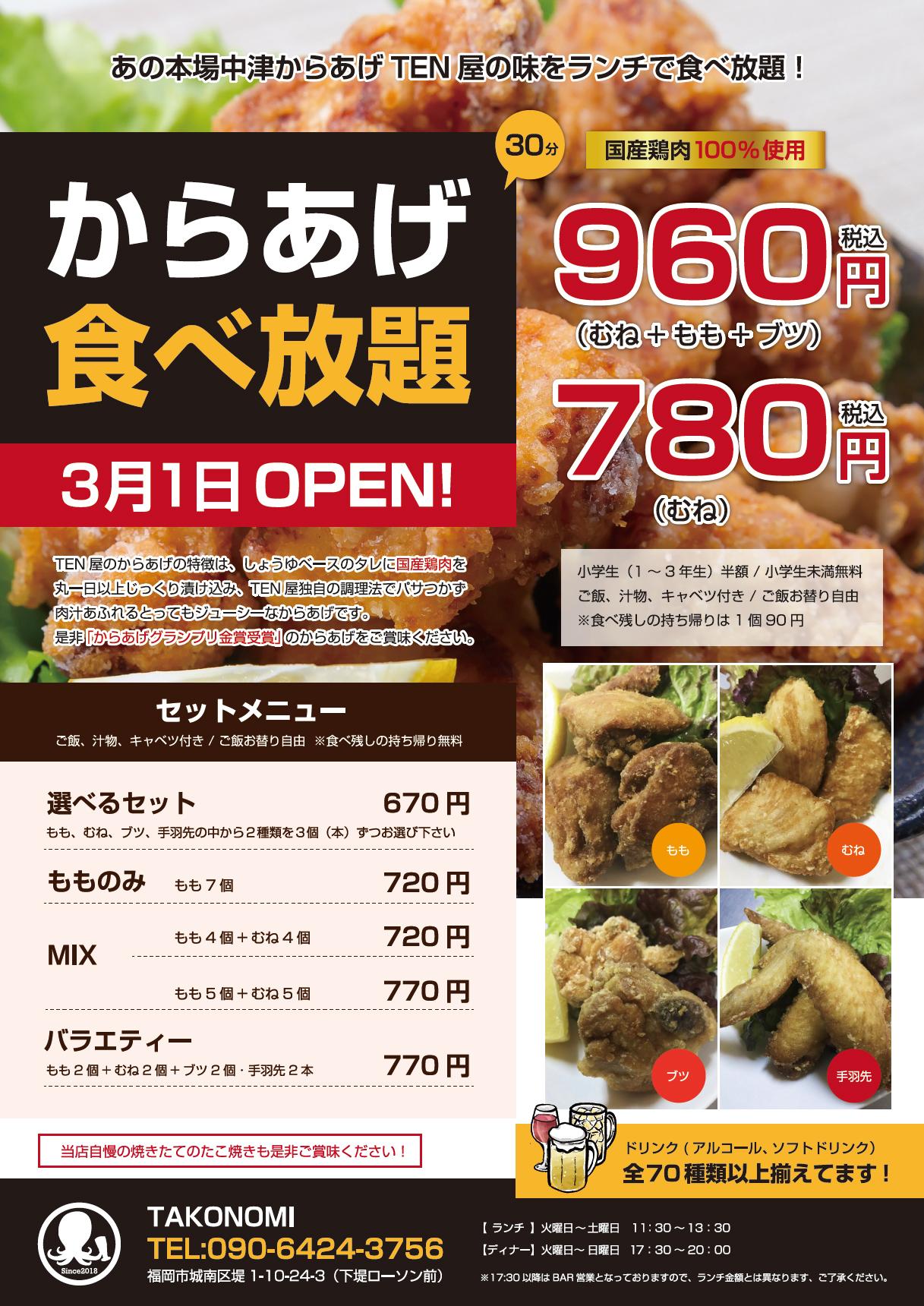 からあげ食べ放題!3月1日 OPEN!(TAKONOMI)