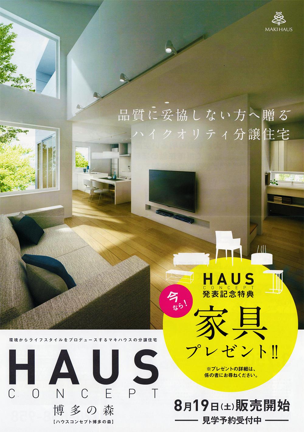 環境からライフスタイルをプロデュースするマキハウスの分譲住宅「ハウスコンセプト博多の森」