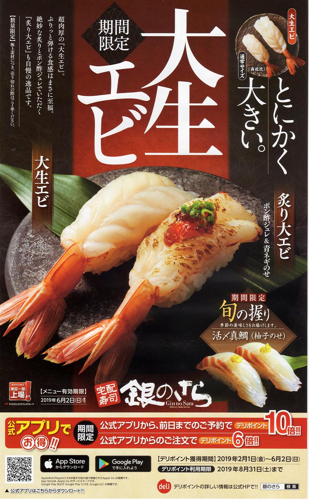 【期間限定】大生エビ「宅配寿司 銀のさら」